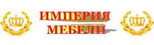 Империя мебели (ИП Матвеев Денис Витальевич)
