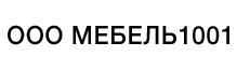ООО МЕБЕЛЬ1001
